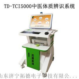 拓德TD-TCI5000電容屏中醫體質辨識儀
