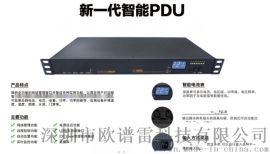 深圳市欧谱雷科技的智能PDU