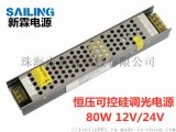 LED可控矽調光電源恆壓80W