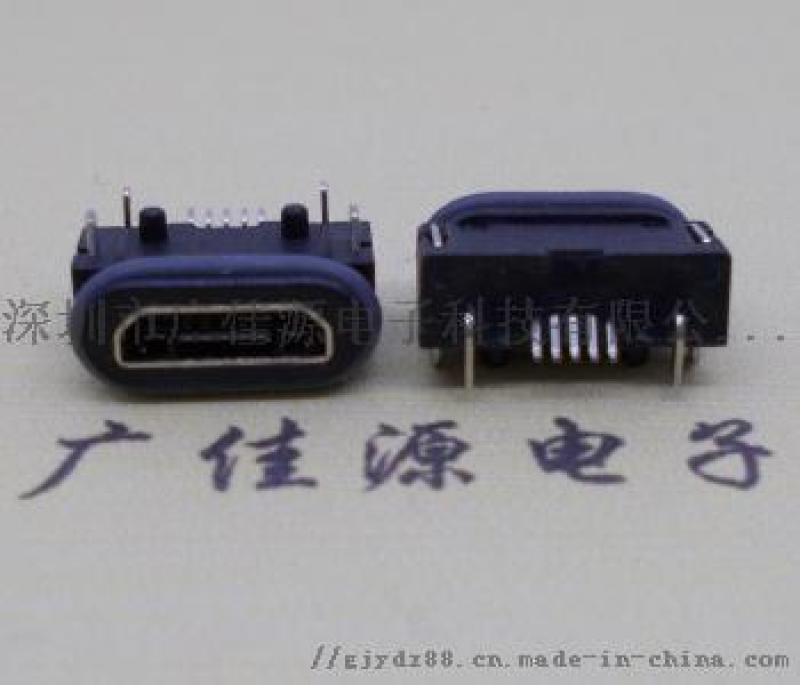 Micro usb超级防水母座接口
