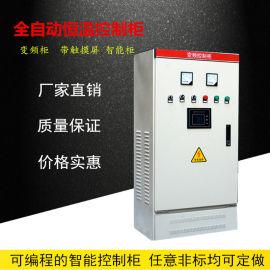 PLC智能控制柜厂家 人机界面触摸屏