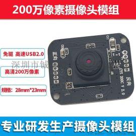 200万像素摄像头模组