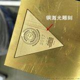 供應鋁標牌/銘牌鐳射雕刻 鐳射打標深雕加工