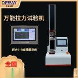 立式电子拉力机,立式拉力机,立式拉力试验机