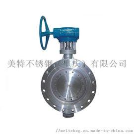 重慶閥門廠家 D342F不鏽鋼雙偏心法蘭蝶閥