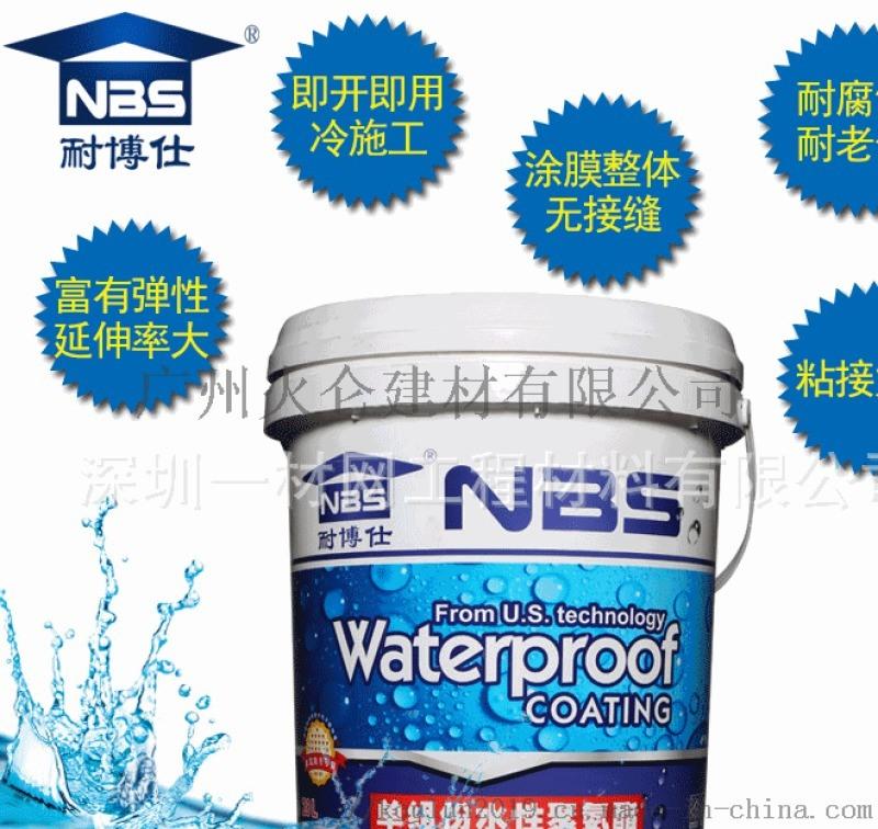 耐博仕水性聚氨酯防水塗料衛生間屋面室外室外防水材料