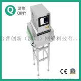X射線異物檢測機 清影食品射線異物檢測機