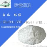 浙江地区专供硅胶专用无卤环保阻燃剂JW-FR-GXJ18