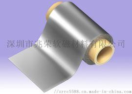 身份证阅读器靠近金属正常读取抗干扰铁氧体吸波材料