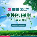 凹版复合油墨聚氨酯树脂 PE BOPP水性PU树脂