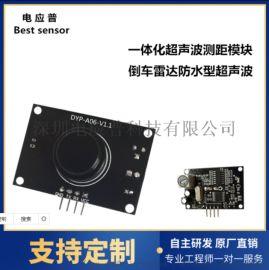 一体化超声波测距模块 倒车雷达防水型超声波传感器
