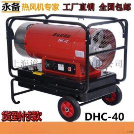 永备燃油热风机 温室大棚养殖暖风机DHC-40