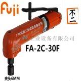 日本FUJI(富士)角向砂輪機FA-2C-30