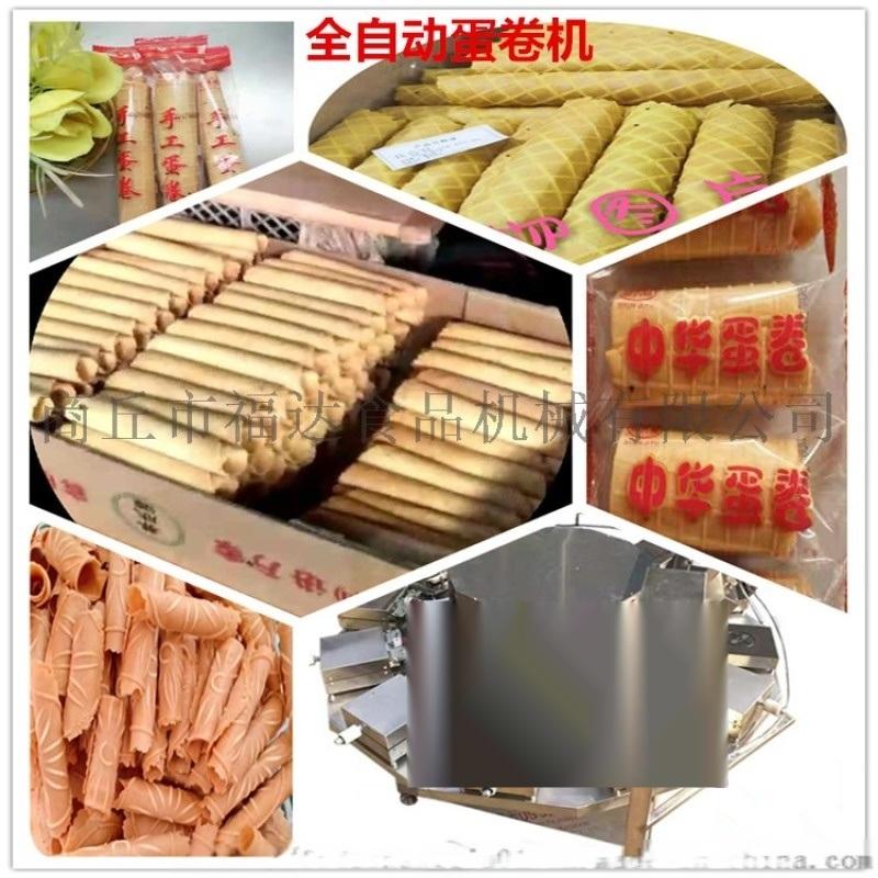 华夫饼机器 全自动华夫饼机生产厂家