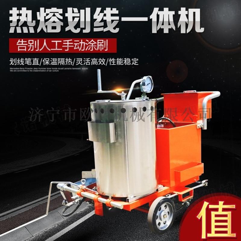 手推熱熔劃線機 小型熱熔劃線一體機 自加熱劃線機