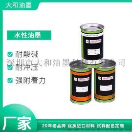 无卤环保油墨PC/ABS塑胶油墨