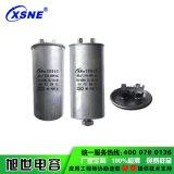 风冷式螺杆机,制雪机电容器CBB65 85uF-100uF/450V