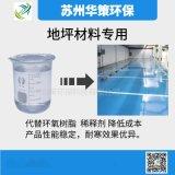 江浙沪环氧地坪材料专用增粘剂 树脂替代品