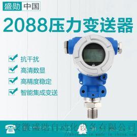 2088扩散硅压力变送器液压气压防爆压力传感器