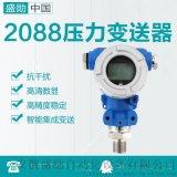 2088擴散矽壓力變送器液壓氣壓防爆壓力感測器