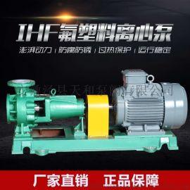 氟塑料离心泵IHF型钢衬四氟化工泵防腐蚀耐酸碱卧式
