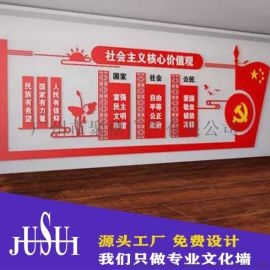 宣传栏党建文化墙企业文化墙广告制作