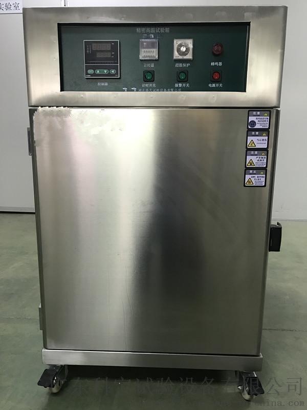 不锈钢高温烤箱 广东72L高温老化烤箱