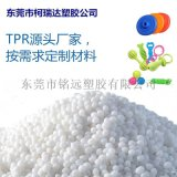 TPE软塑料 TPR软胶料