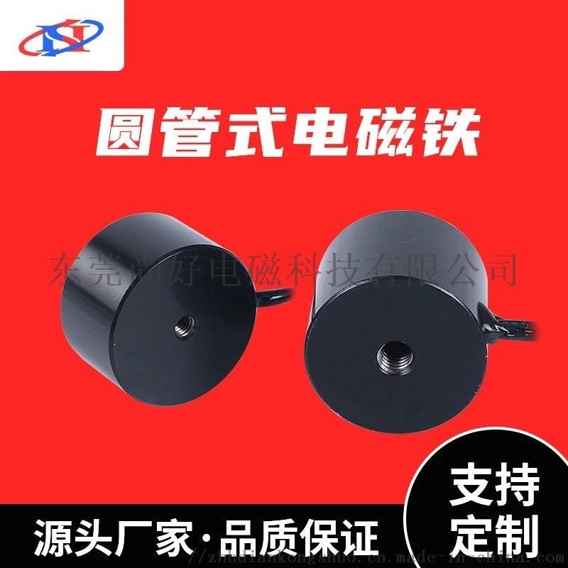 电磁铁源头厂家供应门锁电磁锁 框架电磁铁 吸盘电磁铁