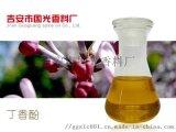 供應丁香  植物提取單體香料 國光現貨