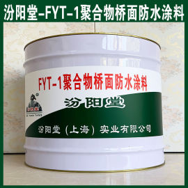 FYT-1聚合物桥面防水涂料、防水、性能好