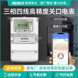 杭州华立DTZ545三相四线智能高压电能表0.2S级