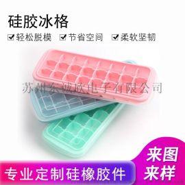 硅胶冰格冻冰块模具小冰块盒 硅胶糖果色制冰带盖冰格