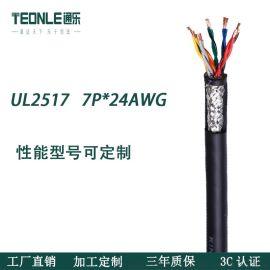 通乐PVC双绞屏蔽电缆中度拖链信号电缆