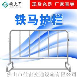 顺天下铁马护栏围栏不锈钢移动护栏交通设施马路