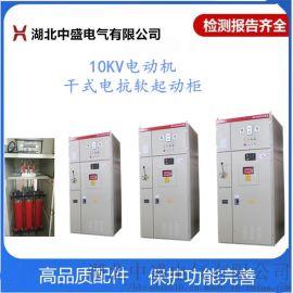 高压电动机软启动柜 干式电抗软启动设备