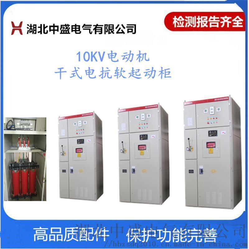 高壓電動機軟啓動櫃 乾式電抗軟啓動設備