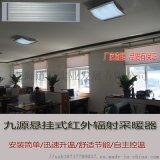 高温辐射加热器4000w九源电热幕SRJF-40