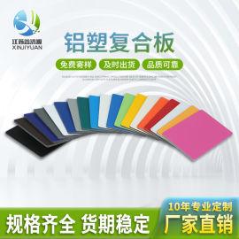 铝塑板单色系列定制 广告幕墙内外墙板 铝塑复合板