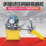 新疆阿勒泰手持液压钢筋弯曲机手提液压钢筋切断机优惠处理
