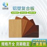 木紋系列21丝鋁塑板 紫罗红木纹酒店装饰鋁塑複合板