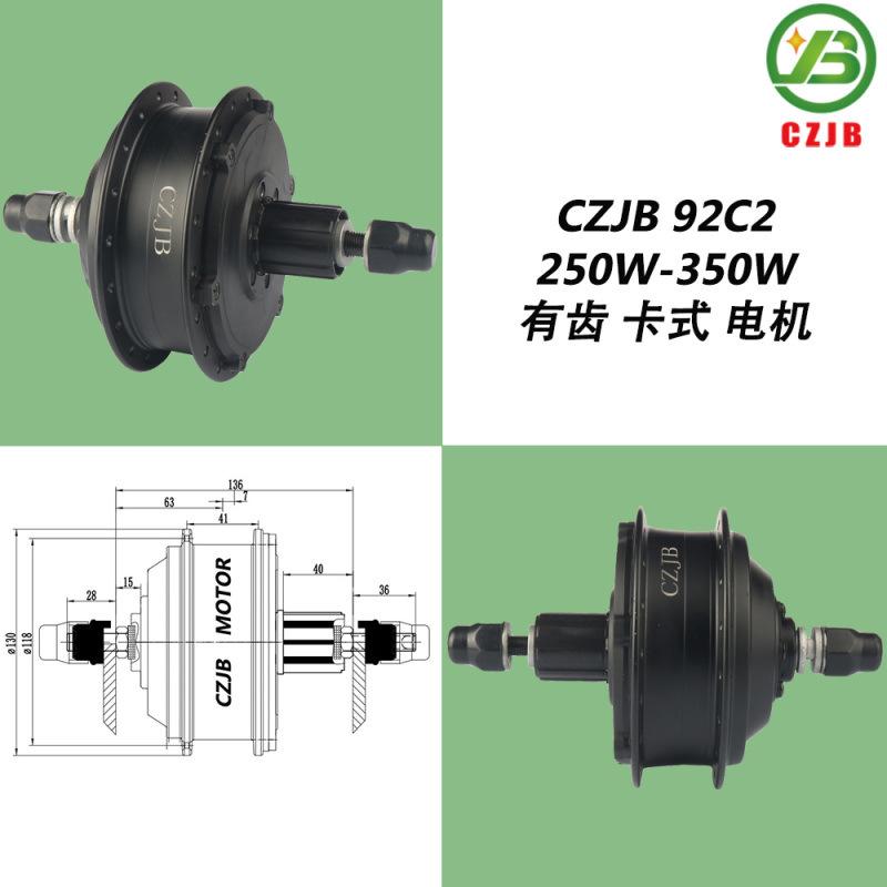 常州佳博电机92C2后驱电动车电机有(直)齿电机卡飞 电动自行车电机厂家 轮毂电机功率250-350W支持定制