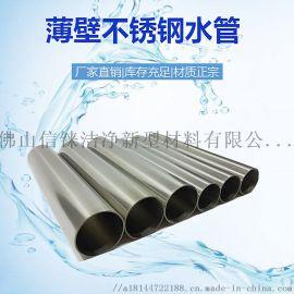广西生产不锈钢圆管304无缝管家装不锈钢水管
