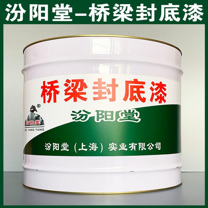 桥梁封底漆、生产销售、桥梁封底漆、涂膜坚韧