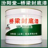 橋樑封底漆、生產銷售、橋樑封底漆、塗膜堅韌