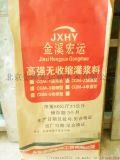 灌漿料操作說明和注意事項