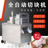 商用全自動一次性切割凍雞鴨魚塊機多少錢