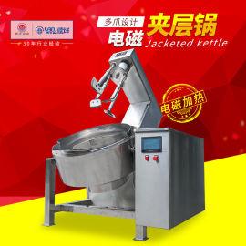 全自动智能电磁多爪炒锅 电磁加热行星搅拌炒锅