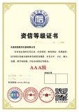 江苏资信等级证书江苏资信等级证明信用AAA评级
