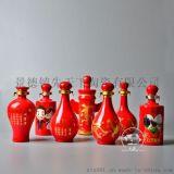 提供私人定製婚慶酒瓶 陶瓷酒瓶印結婚照